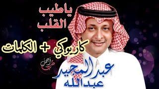 #كاريوكي أغنية-ياطيب القلب وينك(عبد المجيد عبد الله)Karaoké Ya Tayeb El Galb /AbdulMajeed Abdullah