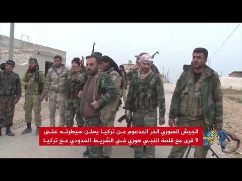الجيش الحر يسيطر على قرى ومرتفعات جبلية بمنطقة عفرين  - نشر قبل 5 ساعة