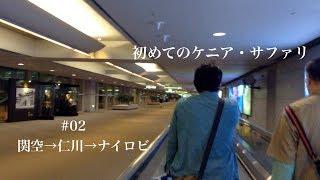 【初めてのケニア・サファリ#02】 関空→仁川→ナイロビ