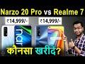 - Realme Narzo 20 Pro vs Realme 7 - Why 🤣🤣 | Best Smartphone Under 15000 | Realme 7 vs Narzo 20 Pro