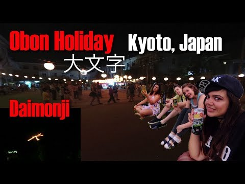 Obon Holiday in Kyoto Japan (Daimonji 大文字, Gozan no Okuribi 五山送り火, Bon Odori 盆踊り) (お盆 京都)
