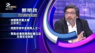 勞保+勞退+國保 勞工退休仍堪憂!(有話好說)