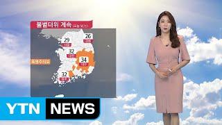 [날씨] 불볕더위 계속...남부 폭염특보, 자외선·오존…