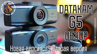 Видеорегистратор Datakam G5 - обзор - старая и новая оптика