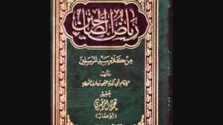 الكتب المسموعة  ::  كتاب رياض الصالحين للنووي 2/1
