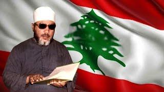 الشيخ كشك : لبنان البلد الذي لا يعرف الله