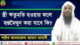 Stri Ritomoti Howar Karone Hosto Moithun Kora Jabe Ki?  Sheikh Akhtarul Aman Madani |Bangla waz