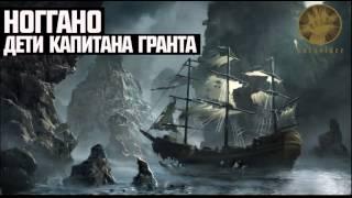 Ноггано - Дети Капитана Гранта