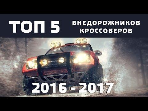 ТОП 5 Внедорожников Кроссоверов 2016-2017 гг