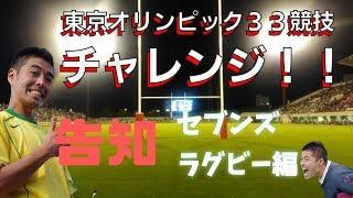 告知・東京オリンピック33競技にチャレンジ 植田倖瑛(UZA) ラグビー編・予告