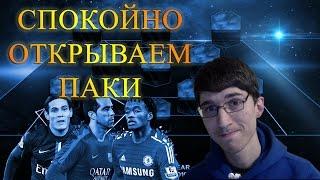 FIFA 16 | СПОКОЙНО ОТКРЫВАЕМ ПАКИ