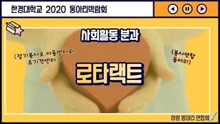 [한경대 2020 동아리박람회] 사회활동 분과 -  로…
