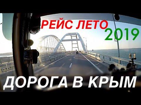 На фуре от Сочи до Анапы и в Крым