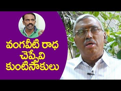 Sr Editor KSR blames Vangaveeti Radha Krishna about Changing Party | Telugu Popular TV