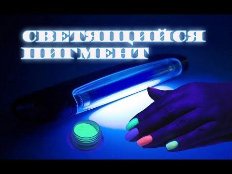 Светящийся пигмент для ногтей