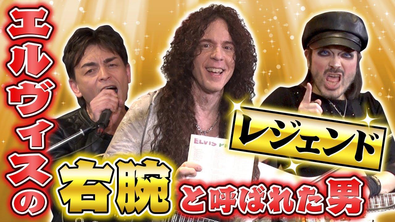エルヴィス・プレスリーマニア必見! 伝説のギタリスト&衝撃エピソード!【ROCK FUJIYAMA】