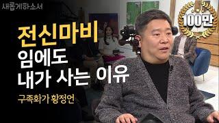 황신혜 동생, 전신마비 황정언 집사 간증ㅣ새롭게하소서ㅣ누나 황신혜 배우와 전화통화!