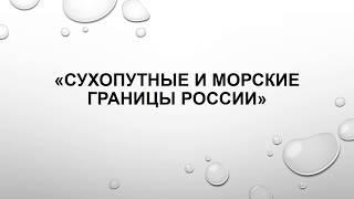 Сухопутные и морские границы России