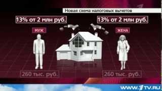 В России вступили в силу новые правила оформления налогового вычета при покупке жилья