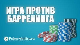Покер обучение | Игра против баррелинга