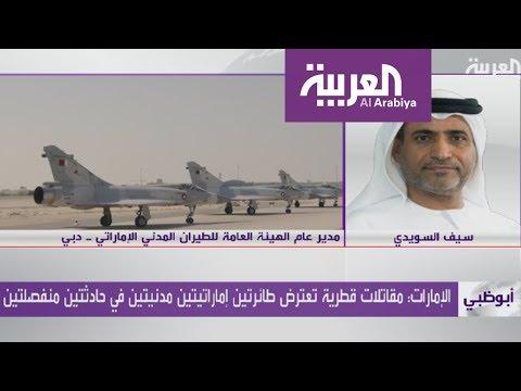 الإمارات: نمتلك الأدلة الكافية على تهديد قطر لطائراتنا