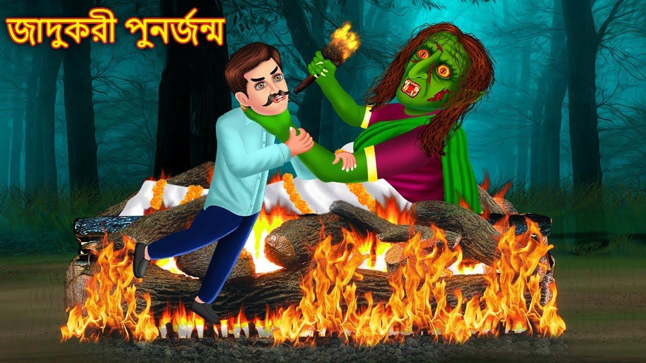 ডাইনি ভাবি Bangla Cartoon | বাংলা গল্প | Bangla Ghost Stories | Cartoon In Bangla | Bengali Stories