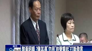 黃昭順強悍質詢新海巡署長 莊瑞雄:想想上一任是誰-民視新聞