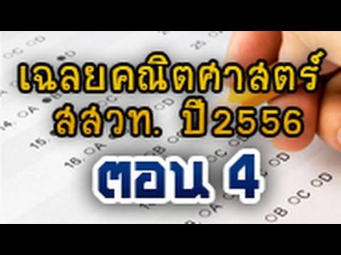 เฉลยข้อสอบคณิต สสวท.ปี2556 ตอนที่4