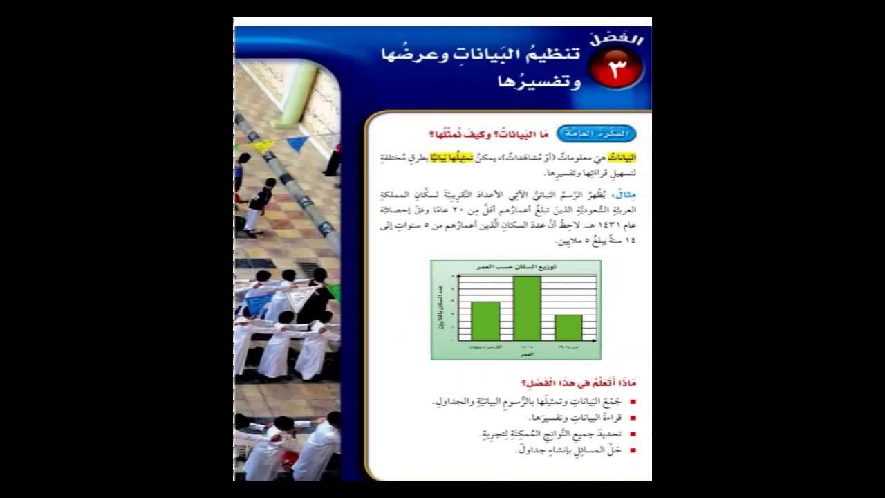 كتاب رياضيات ثالث ابتدائي الفصل الثاني pdf