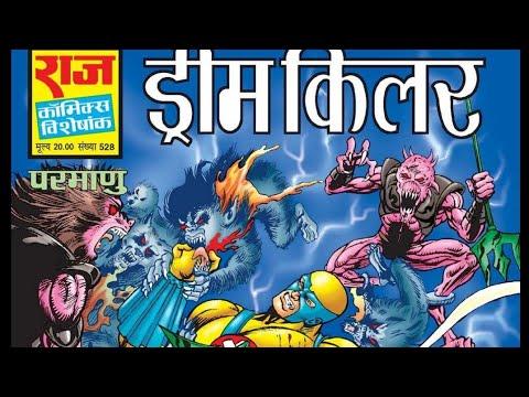 Dream killer #2    Parmanu    Raj Comic in Hindi