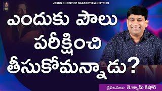 Remembering Christ Everyday - Code #15022 - Sermon by K.Shyam Kishore - JCNM