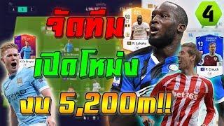 กูจัดให้ EP.25 จัดทีมเปิดโหม่ง งบ5,200m โคตรโกง!! [Fifa Online 4] #FO4