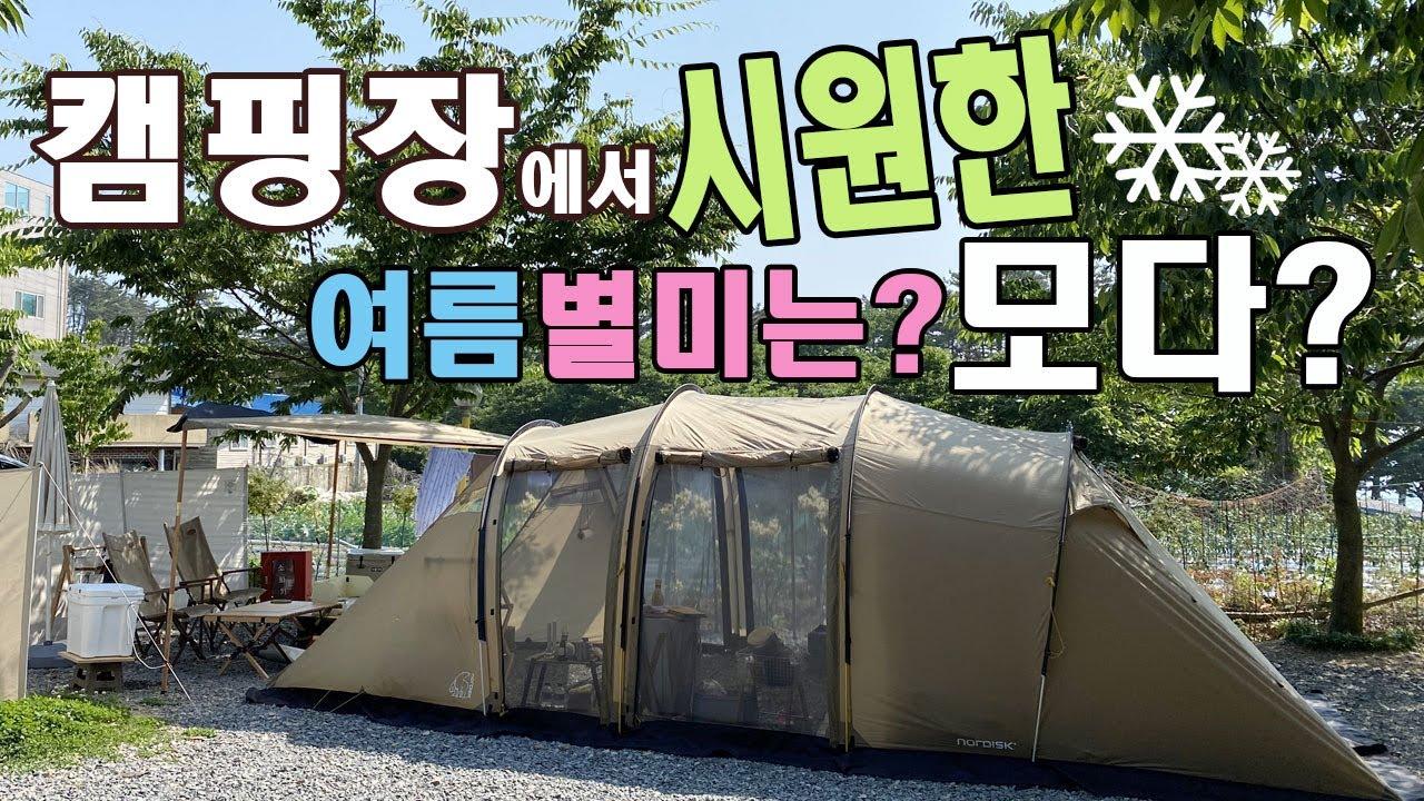 최고의 캠핑은 모다?/시원한 캠핑/캠핑장에서 딸기빙수먹기/여름별미요리/노르디스크 레이사6/camping