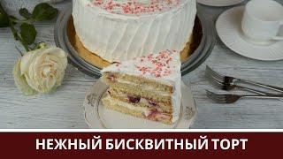 Простой Бисквитный Торт НА ДЕНЬ РОЖДЕНИЯ с Заварным Кремом