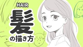 【3分でわかる】髪の描き方 - How To Draw Hair【3 min】 初心者向け イラスト メイキング 絵 書き方 漫画 Manga アニメ Anime 目 顔 体