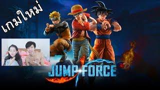 ผัวเมีย 1-1 เกมในตำนาน [Jump force]