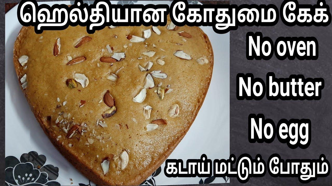 ஹெல்தியான கோதுமை கேக் செய்வது எப்படி /wheat flour cake recipes in tamil /Cake.