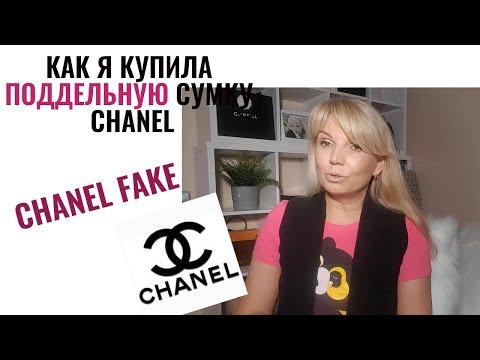 Как я купила поддельную сумку Chanel | Chanel Fake Bag | Не повторяйте мои ошибки! |