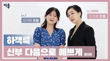 디자이너가 알려주는 여자 하객룩(feat.하객경력20년)