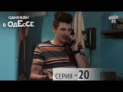 Однажды в России, 4 сезон, 7 выпуск (21.05.2017)