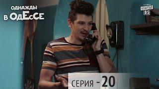 Однажды в Одессе - 20 серия | Сериал 2016