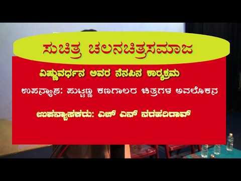 ಸುಚಿತ್ರ ಸಾಹಿತ್ಯ ಸಂಜೆ/ suchitra film society