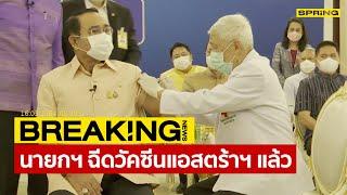 Breaking News : นายกฯ นำ ครม. ฉีดวัคซีน แอสตร้าเซนเนก้าเข็มแรกของไทย | Springnews