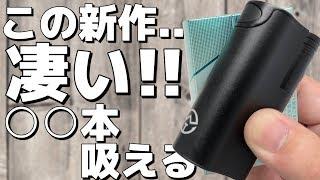 【iQOS/Ocean-C T1】最新のおすすめアイコス互換機!コンパクトなのにバッテリー長持ち!!