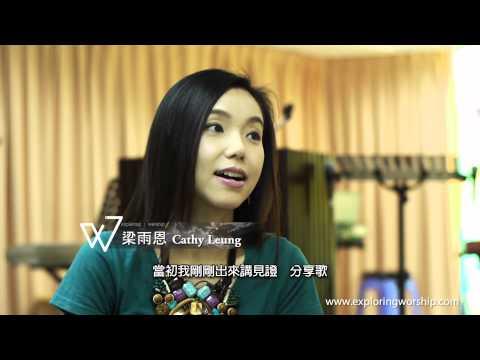 02. 帶領敬拜   梁雨恩 Cathy Leung   人物專訪   崇拜探索   林志輝牧師