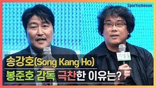 송강호(Song Kang Ho)