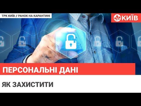 Телеканал Київ: Все що потрібно знати про захист персональних даних