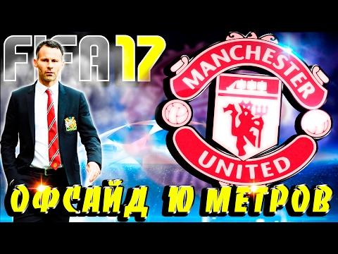 FIFA 17 ★ Карьера за MU ★ ОФСАЙД 10 метров ! ★