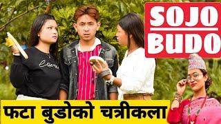 SOJO BUDO || NEPALI COMEDY SHORT FILM || LOCAL PRODUCTION || SEPTEMBER 2019