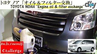 トヨタ ノア「オイル&フィルター交換」 /TOYOTA NOAH